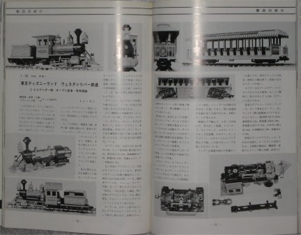 oo9 009 HOE TOMIX Disneyland Railroad Catalogue